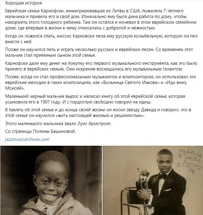 Детство Луи Армстронга
